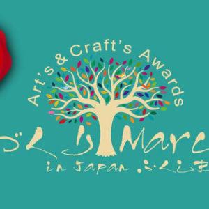 【ハンドメイドイベント福島】2016年7月16日(土)[福島市・JR「福島駅」東口]Art's & Craft's Awards\