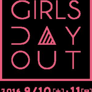 【ハンドメイドイベント神奈川】2016年9月10日(土)11日(日)[横浜市・パシフィコ横浜 Bホール ]GIRLS DAY OUT(ガールズデイアウト)\