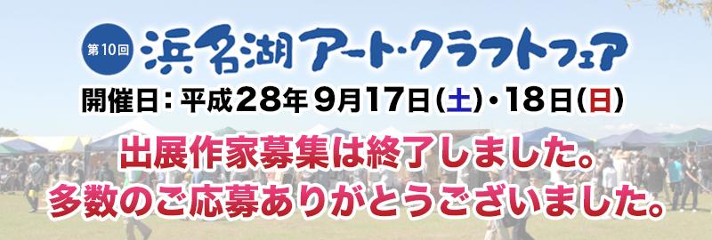 浜名湖のハンドメイドイベント