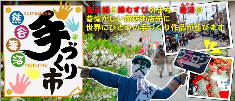 kumagaya1022