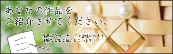 sakuhinshoukai_banner