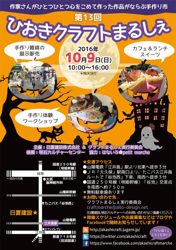 201610akashi