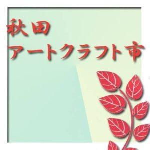 【ハンドメイドイベント秋田】2017年3月4日(土)、5日(日)[秋田市魁新報社内]第二回 秋田アート・クラフト市\
