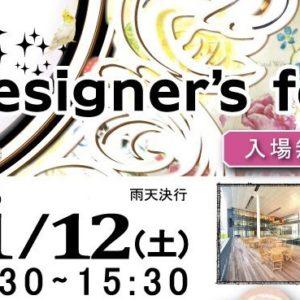 【ハンドメイドイベント愛知】2016年11月12日(土)11:00〜18:00[一宮市]Designer's fes(デザイナーズフェス)\