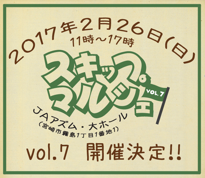 miyazaki201702