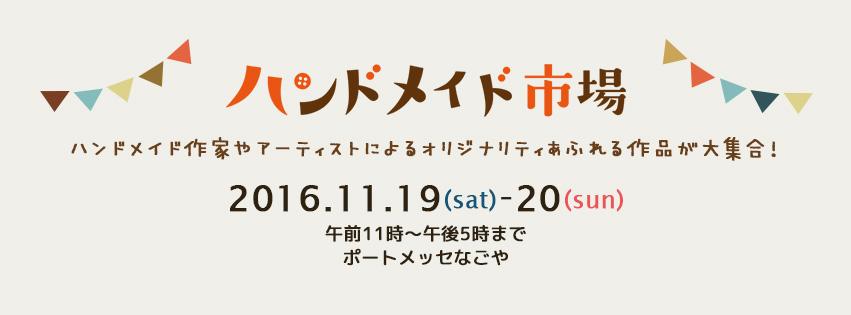 201611aichi01