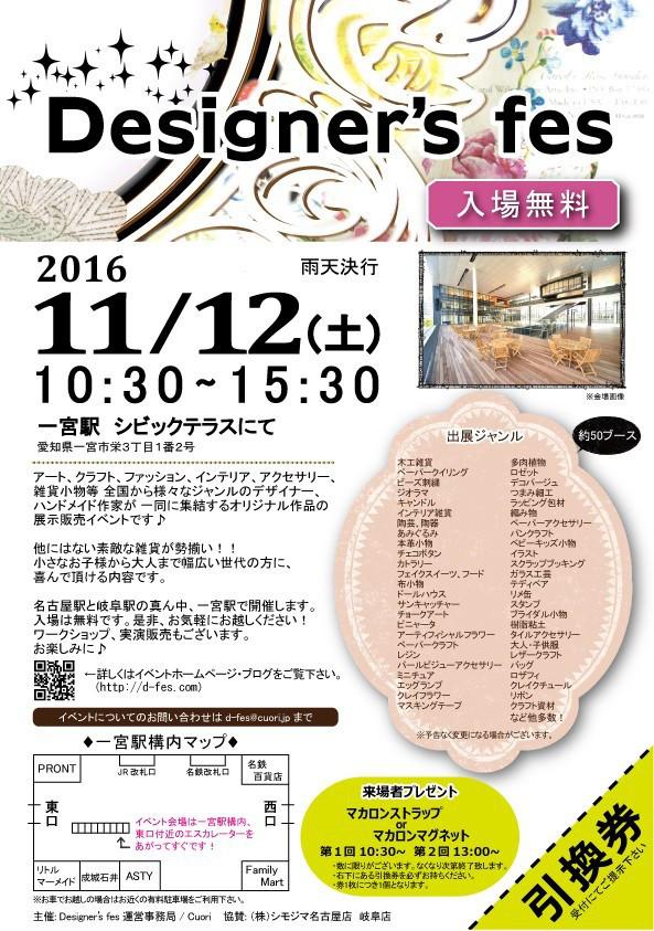 201611ichinomiya01