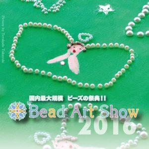 【ハンドメイドイベント神奈川】2016年11月10日(木)~12(土)10:00〜18:00[横浜市・大さん橋ホール]Beads Art Show 2016秋\