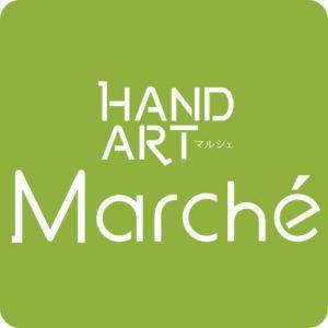 【ハンドメイドイベント宮城】2017年2月12日(日)[仙台市夢メッセみやぎ]HAND ART Marché Sendai\