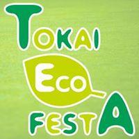 【ハンドメイドイベント愛知】2017年4月22日23日(土・日)[愛・地球博記念公園モリコロパーク]TOKAI ECO FESTA‐東海エコフェスタ\