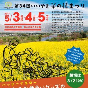 【ハンドメイドイベント長野】2017年5月3日4日5日(水・木・金)[飯山市菜の花公園]幸せを呼ぶ黄色いグッズのクラフトフェア2017\