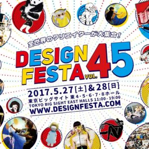 【ハンドメイドイベント東京】5月27(土)28(日)[東京ビッグサイト]デザインフェスタvol.45