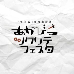 【ハンドメイドイベント北海道】6月10日11日(土・日)[株式会社植松電機]あかびらツクリテフェスタ2017\