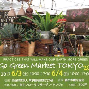 【ハンドメイドイベント東京】6月3日4日(土・日)[京王フローラルガーデン・アンジェ]Go Green Market TOKYO 2017\
