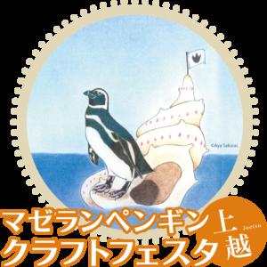 【ハンドメイドイベント新潟】7月2日(日)[海浜公園]マゼランペンギンクラフトフェスタ上越