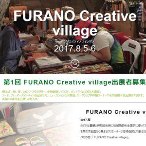 【ハンドメイドイベント北海道】8月5,6日(土日)[富良野市生涯学習センター]FURANO Creative village\