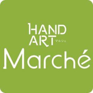 【ハンドメイドイベント東京】8月19日(土)[東京流通センター]HAND ART Marché\