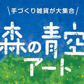 【ハンドメイドイベント石川】2017年9月9日10日(土・日)[石川県森林公園]森の青空アート2017\