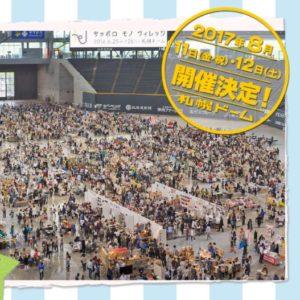 【ハンドメイドイベント北海道】8月11日(金)・12日(土)[札幌ドーム]サッポロモノヴィレッジ\