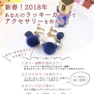 【ハンドメイドイベント 神奈川 】1月14日(日)[May's Diner 二子新地]カラー診断×ハンドメイドアクセサリー作り\