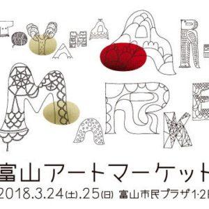 【ハンドメイドイベント 富山】2018年3月24日,25日(土,日)[富山市民プラザ1F・2F]富山アートマーケット2018
