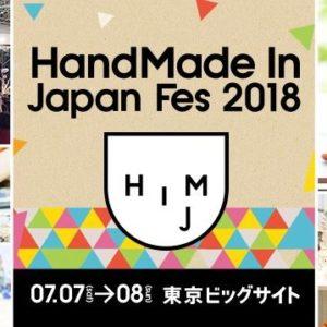 【ハンドメイドイベント 東京】2018年7月7日,8日(土,日)[東京ビッグサイト東7・8ホール]HandMade In Japan Fes 2018\
