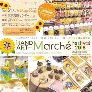 【ハンドメイドイベント 東京】2018年7月28日,29日(土,日)[東京流通センター(TRC)]HAND ART Marche