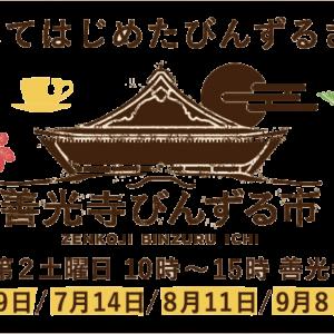【ハンドメイドイベント 長野】2018年7月14日(土)[善光寺境内]善光寺びんずる市\