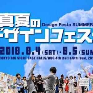【ハンドメイドイベント 東京】2018年8月4日,5日(土,日)[東京ビッグサイト東4・5・6ホール]真夏のDESIGN FESTA 2018\