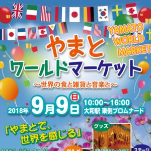【ハンドメイドイベント 神奈川】2018年9月9日(日)[大和駅プロムナード東側]やまとワールドマーケット\