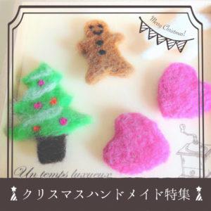 クリスマスハンドメイド特集!♪【ハンドメイド無料レシピ】