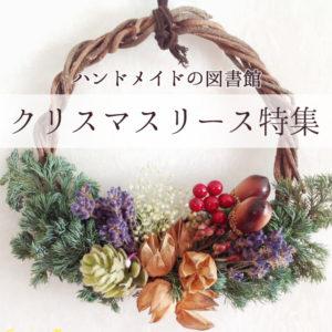 クリスマスリース特集!クリスマスリースまとめ!手作りのクリスマスを楽しもう♪【ハンドメイド無料レシピ】