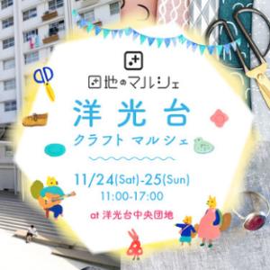 【ハンドメイドイベント 神奈川】2018年11月24日(土)・25日(日)[洋光台団地]洋光台クラフトマルシェ