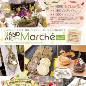 【ハンドメイドイベント 東京】2018年12月2日(日)[東京ビッグサイト]HAND ART Marché(マルシェ)\