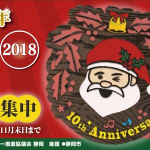 【ハンドメイドイベント 静岡】2018年12月8日(土)・9日(日)[ツインメッセ静岡]クリスマスフェスタ2018\