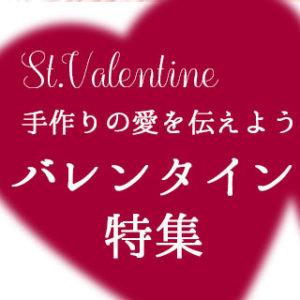 バレンタイン特集!男性への贈り物におすすめ!バレンタインデザイン&レシピ【ハンドメイドまとめ】\