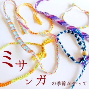 可愛いミサンガまとめ!色々な編み方、デザインでミサンガを越えていけ!【ハンドメイドの基礎知識】\