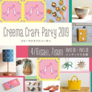 【ハンドメイドイベント 大阪】2019年4月6日(土)・7日(日)[インテックス大阪6号館C]Creema Craft Party 2019\