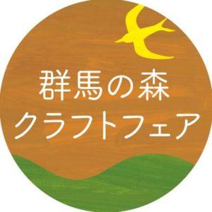【ハンドメイドイベント 群馬】2019年4月20日(土)・21日(日)[県立公園 群馬の森]群馬の森クラフトフェア