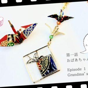 第一話「おばあちゃんの折り鶴」想い出をアクセサリーに!折り鶴チャームとレジンで折り紙和風アクセサリー 【想い出ハンドメイド】\