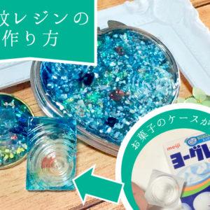 波紋レジンで水たまりレジン♪お菓子のケースを使って波紋模様のやり方【ハンドメイド基礎知識】\