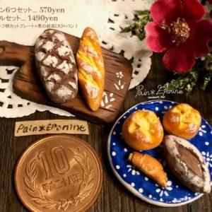 【素敵な作家さんシリーズ】Pain*Eponineさん★樹脂粘土でミニチュアパンを中心にフェイクフードの作品作りをしています!\