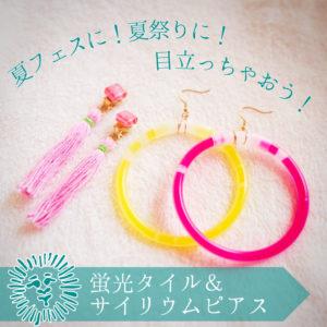 夏祭りやフェスでつけたい!蛍光&サイリウムアクセサリーの作り方【ハンドメイド無料レシピ】\