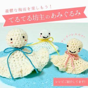 梅雨を楽しもう!てるてる坊主のあみぐるみ!初心者向けかぎ編み♪あみぐるみ編み方【ハンドメイド基礎知識】