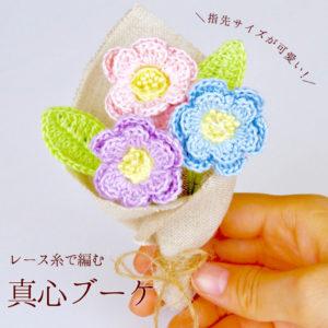 指先ブーケ!かぎ編みで花束を作ろう♪花や葉の編み方!初心者さんも見ながらできちゃう♪【ハンドメイド基礎知識】\