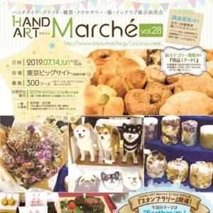 【ハンドメイドイベント 東京】2019年7月14日(日)[東京ビッグサイト 南展示棟]HAND ART Marche vol.28\
