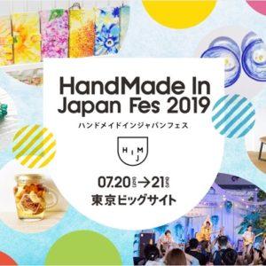 【ハンドメイドイベント 東京】2019年 7月20日(土)・7月21日(日)[東京ビッグサイト西1・2ホール]HandMade In Japan Fes 2019