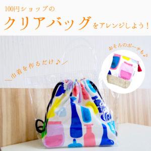 100円ショップのクリアバッグでオリジナルビーチバッグを作ろう♪【ハンドメイド無料レシピ】\