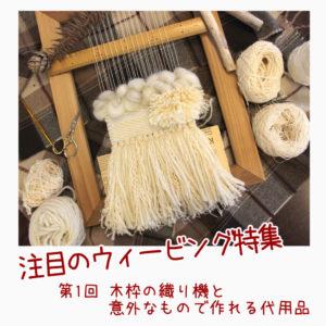 注目のウィービングタペストリー!木枠の織り機の種類や代用アイテム!作品をご紹介♪【ハンドメイドの基礎知識】\
