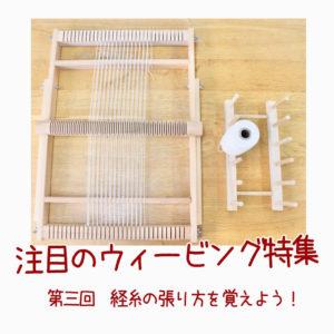 ウィービング特集<第3回>ウィービングの基本!経糸の張り方を覚えよう♪レシピ【ハンドメイドの基礎知識】\